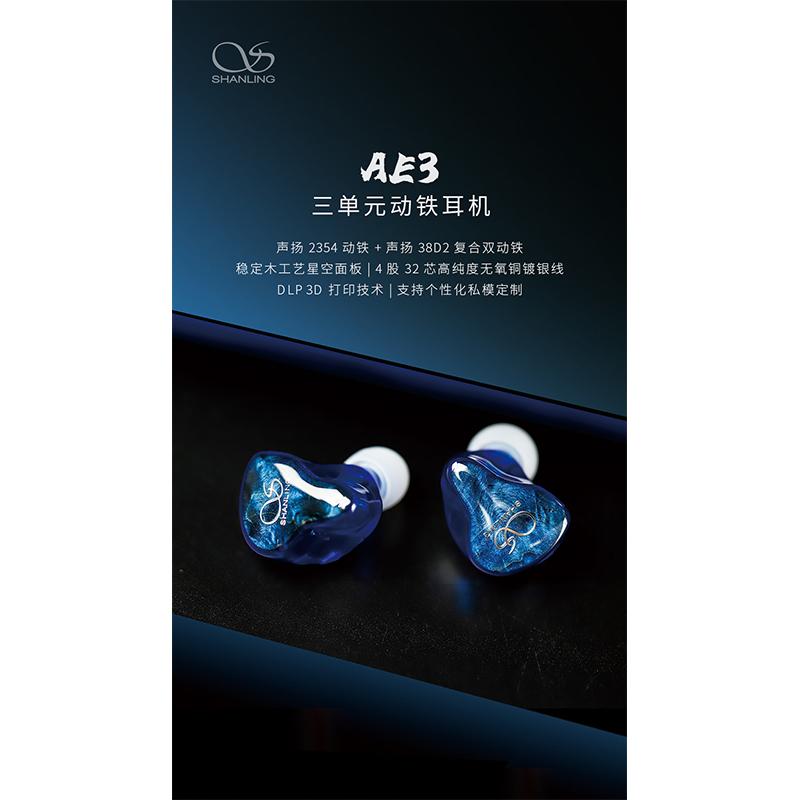 千元新声代,山灵 AE3三单元动铁耳机,闪耀出道。